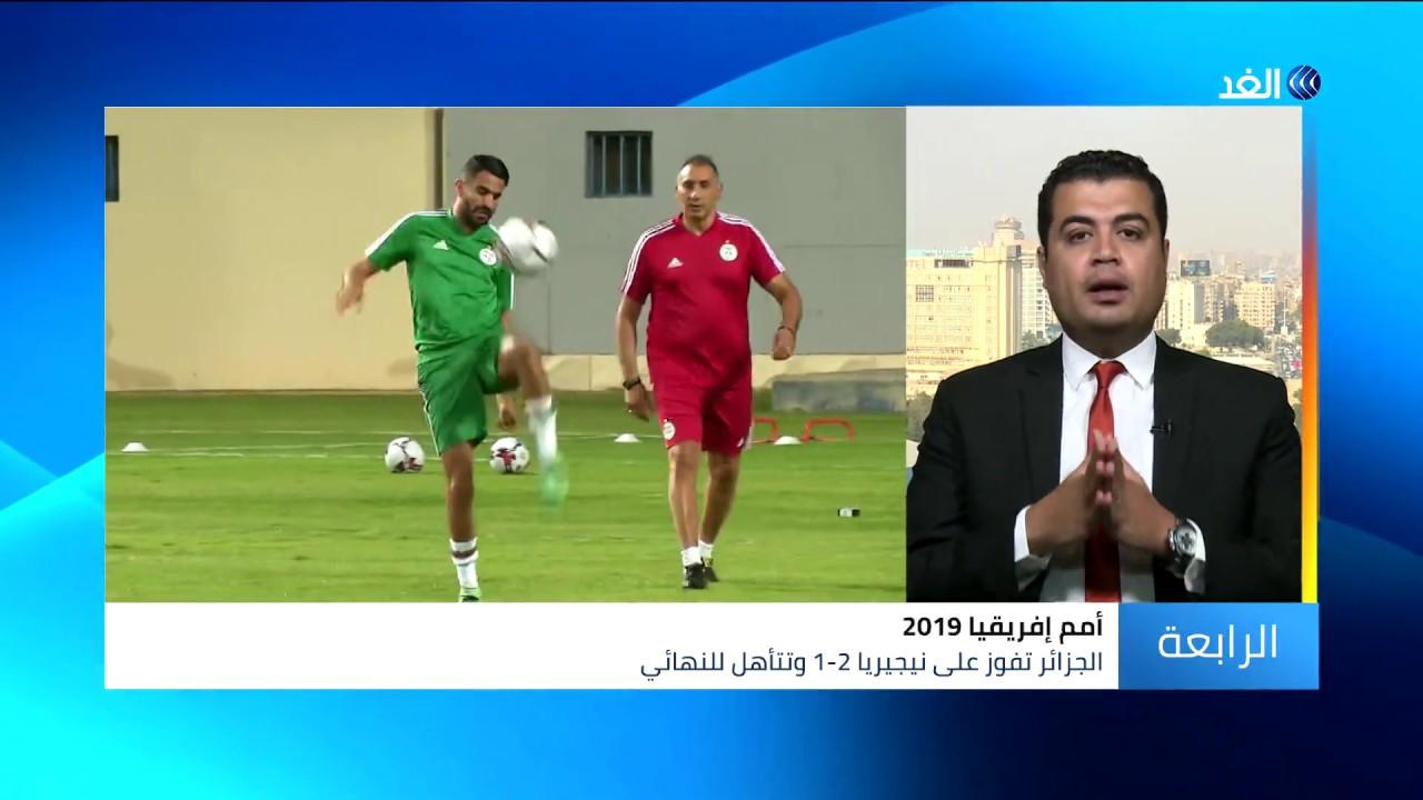 قناة الغد:ناقد: الجزائر الأكثر جاهزية للفوز بكأس إفريقيا