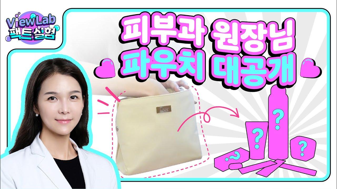 [뷰랩] 피부과 원장님 파우치 대공개!   l  뷰티스트 ㅣ 뷰랩