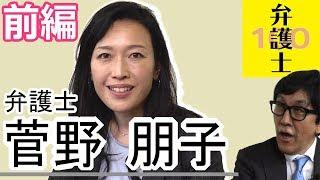 『弁護士 菅野朋子』 今回の弁護士100は東京都渋谷区にて ご活躍され...