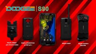 DOOGEE S90 — модульный  смартфон на все случаи жизни