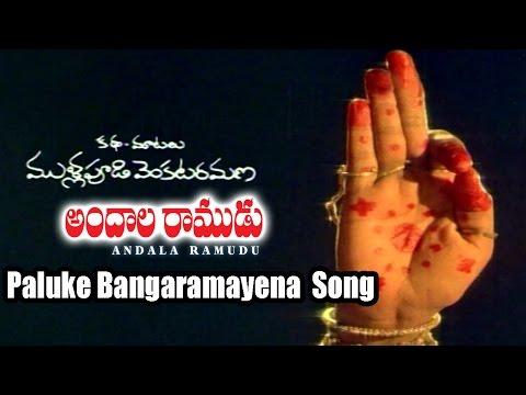 Andala Ramudu Songs - Paluke Bangaramayena - ANR, Latha - Ganesh Videos