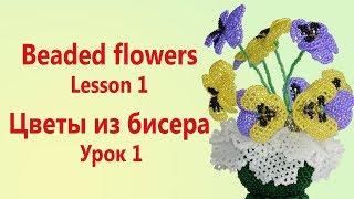 Beaded Flowers by Liudmila Bozhko. Lesson 1. Цветы из бисера от Людмилы Божко. Урок 1.