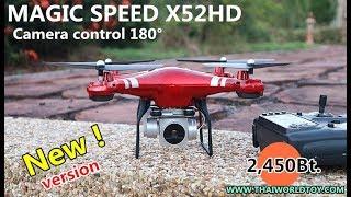 ตอนที่452 MAGIC SPEED X52HD โดรนถ่ายภาพมุมสูงปรับหน้ากล้องได้ ราคา 2350 บ.ในรูปแบบส่วนตัว