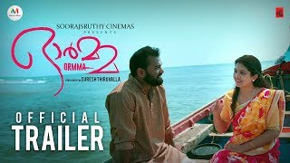 ormma-malayalam-movie-trailer-gayathri-arun-suresh-thiruvalla