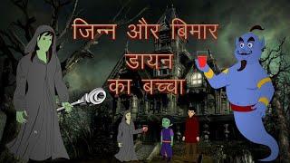 जिन्न और बिमार डायन का बच्चा   Hindi Cartoon For Children   Maha Cartoon TV Adventure