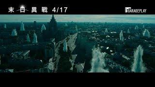 《雙子殺手》金獎特效團隊磅礡打造!【末日異戰】Invasion 電影預告 4/17(四) 全境入侵