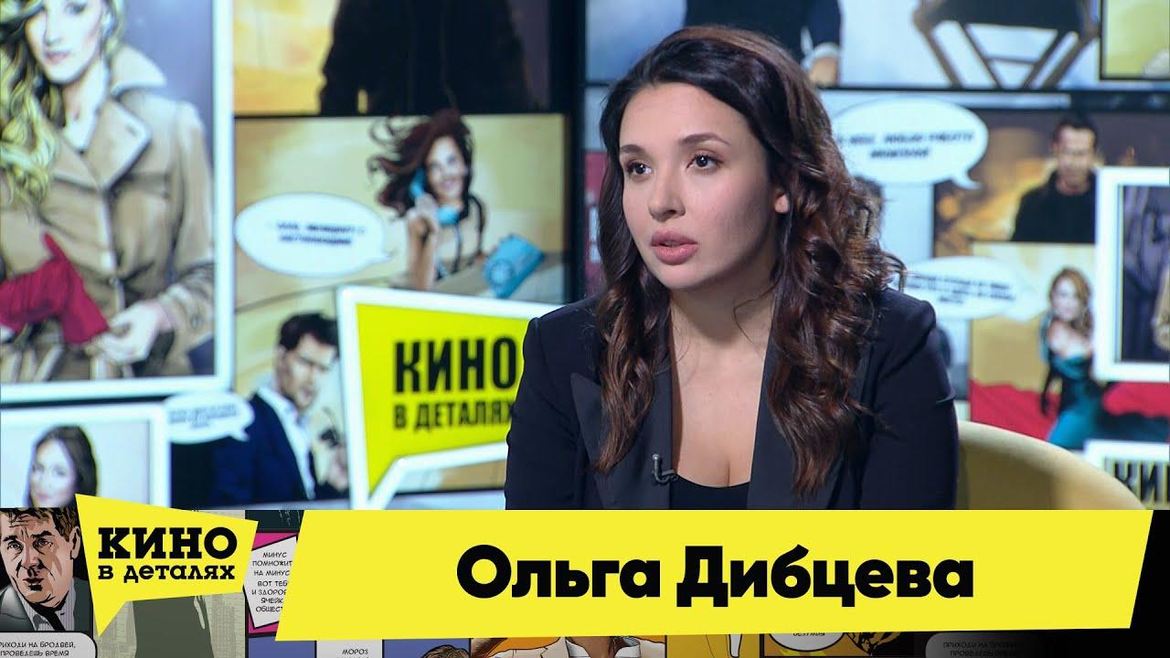 Кино в деталях 19.02.2021 Ольга Дибцева