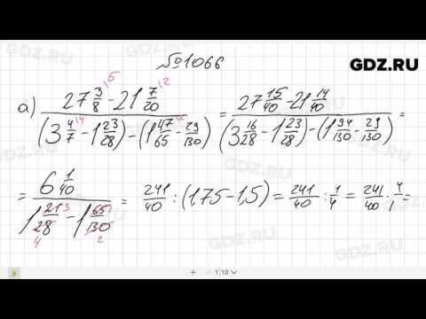 № 1066- Математика 6 класс Зубарева