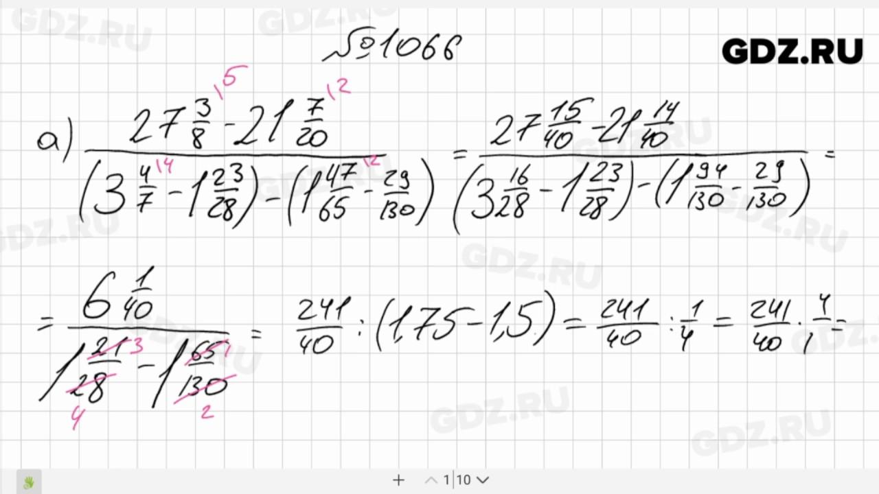 по математике 6 номер за гдз 1066 класс