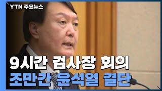 """검사장 회의 """"추미애 지휘 위법·부당""""...尹, 조만간 결단 / YTN"""