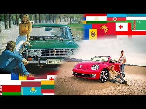 Смотреть Страны бывшего СССР сегодня - Сравниваем онлайн