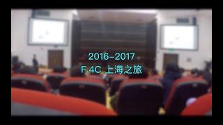 Publication Date: 2019-10-24 | Video Title: 培僑中學 5C 班 2017上海考察之旅
