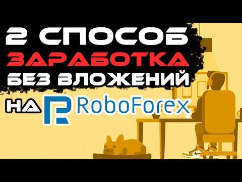 Заработок на Форекс брокере RoboForex через партнерскую программу. Без вложений