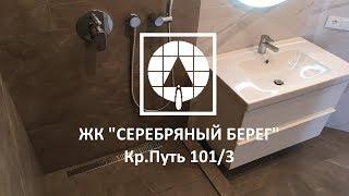 Omsk shahrida kalit bir hammom ta'mirlash. LCD ''Kumush qirg'oqqa'' Chi.Yo'l 101к3