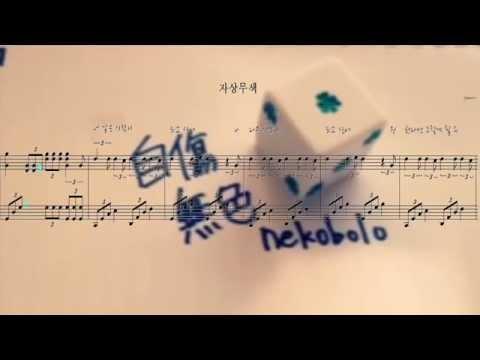 [악보] 자상무색 (自傷無色) - Nekobolo piano 한글자막