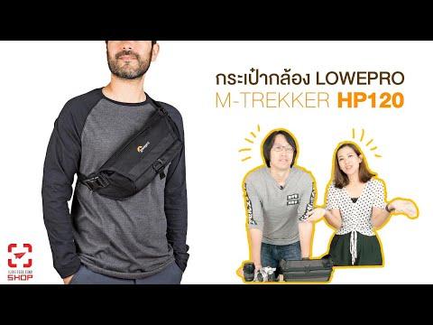 [SHOP] กระเป๋ากล้อง Lowepro m-Trekker HP120 - วันที่ 30 May 2019