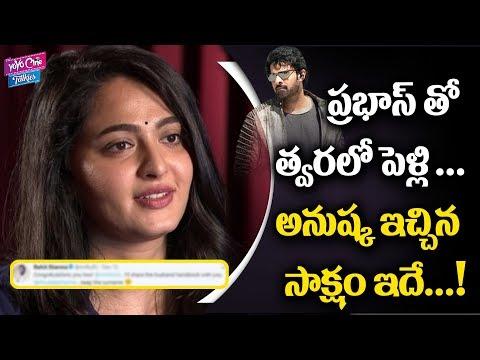 Prabhas Marriage Fix With Anushka | Saaho | Tollywood | YOYO Cine Talkies