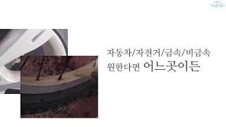 [친환경 세정제] 내 생활 속 지우개 _ 녹제거제 편