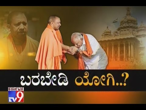 Will BJP Use UP CM Yogi Adityanath For K'taka Election Campaign..?, After BJP Defeat in UP