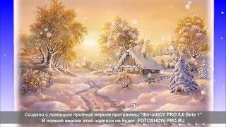 Зима  ФотоШОУ PRO 8 0 Beta 1