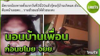 หนุ่มแสบขอนอนบ้านเพื่อนก่อนขโมย-23-04-62-ข่าวเย็นไทยรัฐ