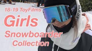 ガールズスノーボーダー集めてみた 全19名【スノーボード】【ToyFilms特集1】【Snowboarding】