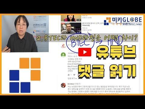 유튜브 댓글읽기!!BTEC과 HND과정은 어떤 차이인가요??