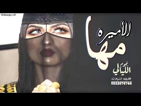 شيله باسم مها 2020 يالاميره ويابنت الاميره مدح كلمات ابو بدر حماسيه طرب Youtube