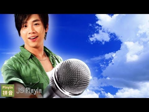 David Tao 陶喆 - Ai Hen Jian Dan 愛很簡單 (Pinyin+English Lyrics)