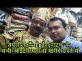 Wholesale market of fancy dress, Ramlila and drama costume//
