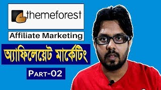 How To Earn From Theme Forest Affiliate Marketing Program Bangla 2018
