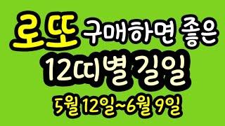 """""""로또 대박 구매전략"""" 12띠별 길일~로또도 꾸준한 사람이 된다"""