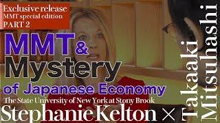 【Takaaki Mitsuhashi × Prof. Stephanie Kelton】MMT & Mystery of Japanese Economy