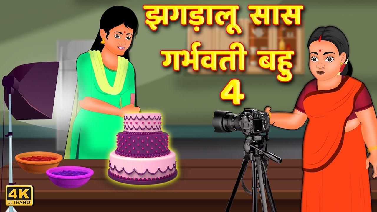 झगड़ालू सास गर्भवती बहु 4 – Hindi Kahaniya | Story Time | Saas Bahu | New Story | Stories in Hindi