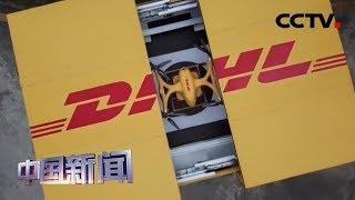 """[中国新闻] 进博会:""""神奇科技照进现实""""   CCTV中文国际"""