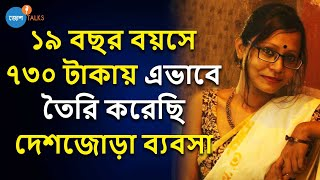 কিভাবে নিজের Passion কে Profession করবেন | Success Mantra | Somwrita Guha | Josh Talks Bangla