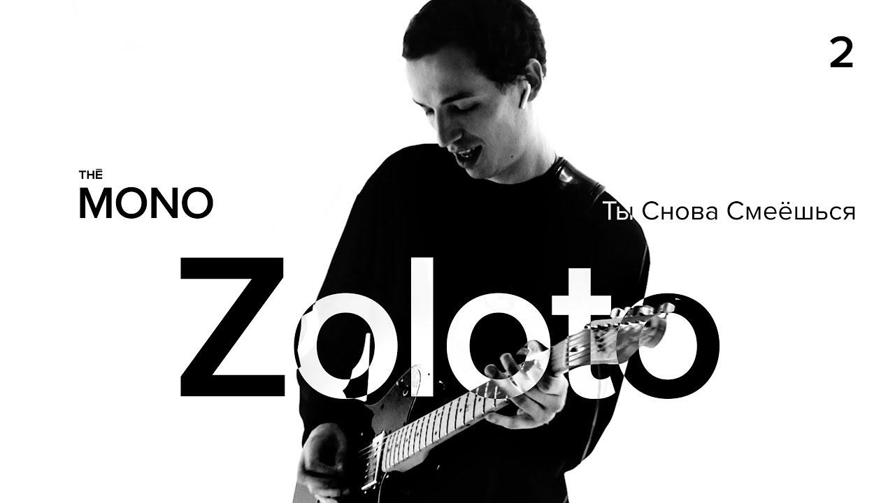 ZOLOTO - Ты снова смеёшься / THĒ MONO / LIVE
