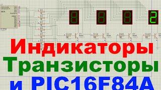 25. Четыре схемы подключения светодиодных индикаторов и транзисторов к PIC16F84A (Урок 22. Теория)