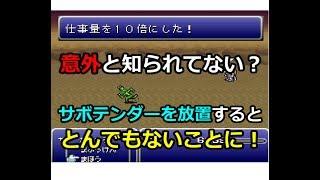 【FF6】セリスを育ててサボテンダーと真っ向勝負する ~ スーパーファミコンミニ収録 ファイナルファンタジー6 thumbnail