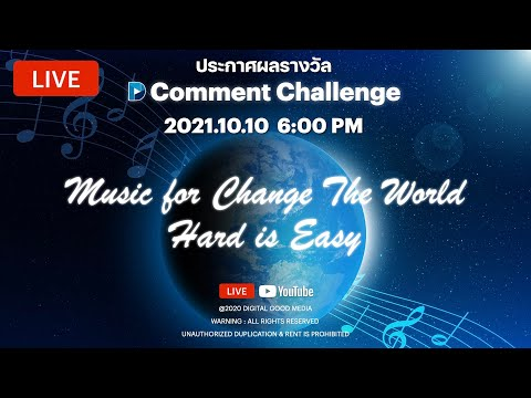 D New Media (Live) | Music for Change The World Hard is Easy