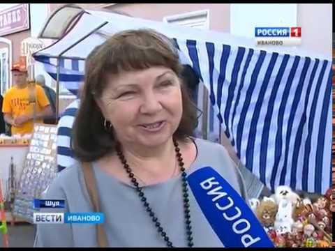 Город Шуя отметил день рождения СЮЖЕТ от 13.06.17