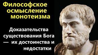 История религий. Философия монотеизма. Доказательства существования Бога