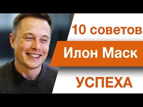10 советов успеха в бизнесе от Илона Маска