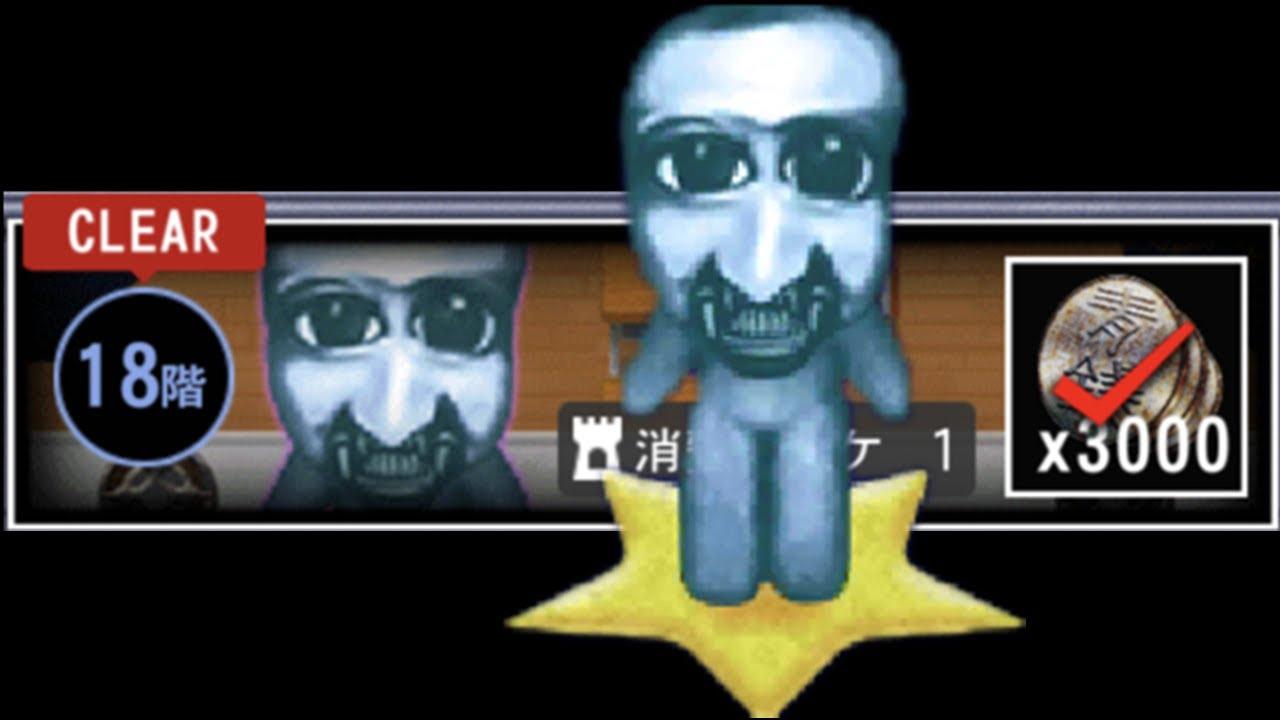 の 青 鬼 階 オンライン 11 青 塔