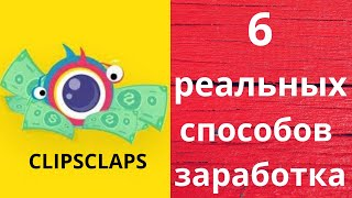 Заработок на Телефоне Без Вложений на CLIPCLAPS 6 способов. Clipclaps 6 ways to make money.