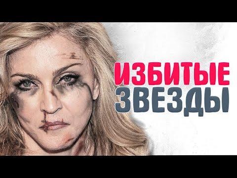 ЗНАМЕНИТОСТИ, которых БИЛИ МУЖЬЯ. #янебоюсьсказать Международный день против насилия над женщинами
