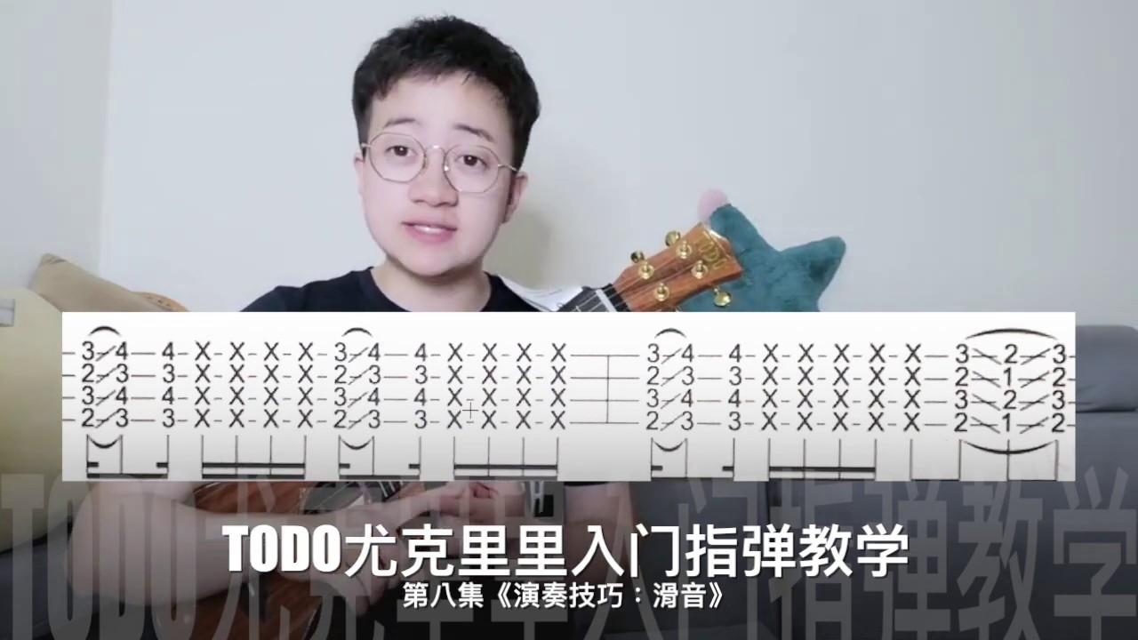【TODO烏克麗麗入門教學 - 指彈】第八集《演奏技巧:滑音》(10集視頻打開ukulele指彈大門) - YouTube