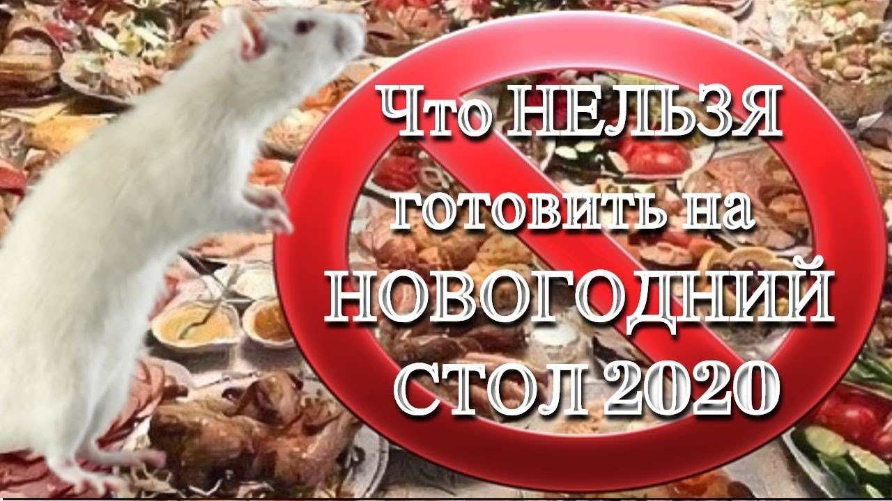 Что НЕЛЬЗЯ готовить на НОВОГОДНИЙ СТОЛ 2020  Год Белой Металлической Крысы#DomSovetov