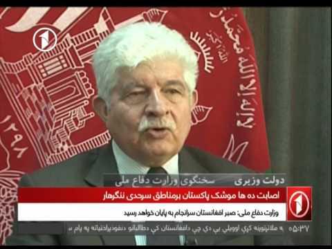 Afghanistan Dari News.24.03.2017. خبرهای افغانستان