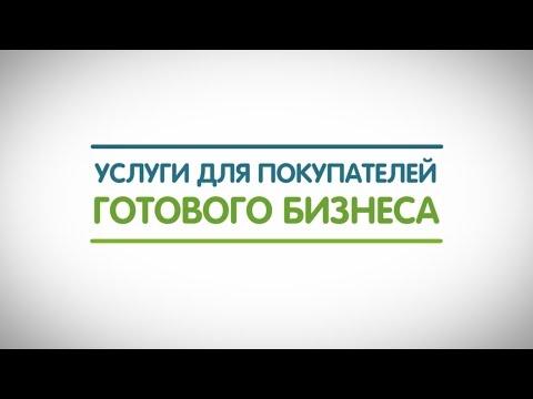 Как купить готовый бизнес в Москве?